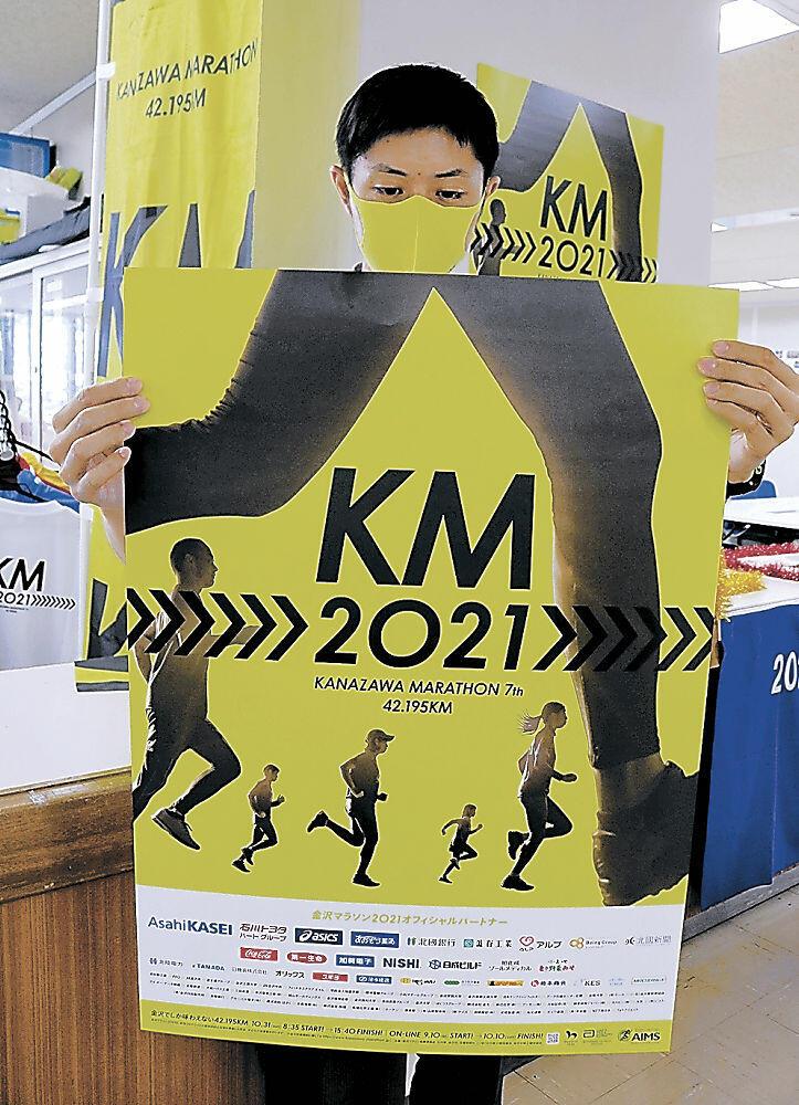 完成したポスター=金沢市役所