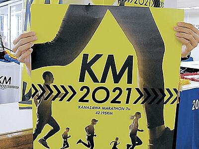 金沢マラソン 各世代のランナー駆けるポスター完成