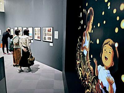 日本のアニメに大きな足跡 高畑勲展 長岡 近代美術館