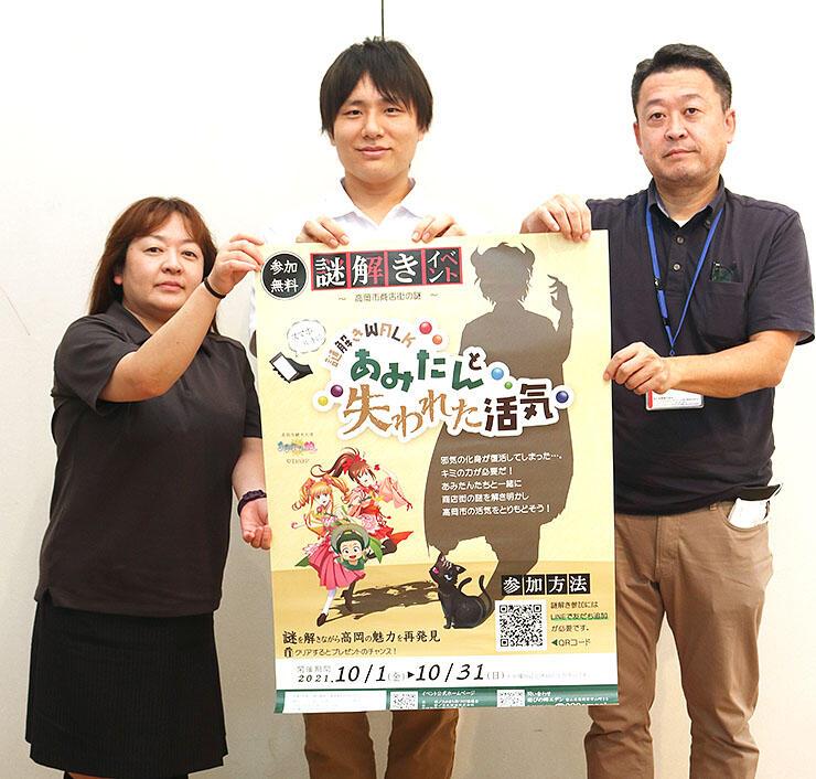 イベントをPRする野原さん(中央)ら関係者=北日本新聞西部本社