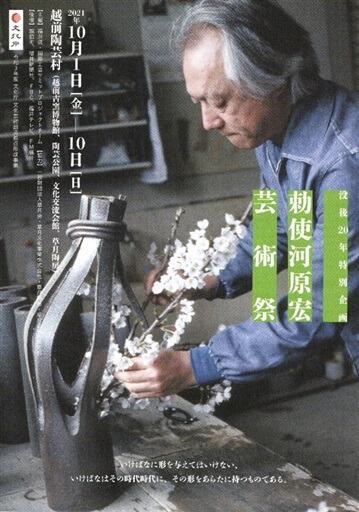 10月1日から始まる「勅使河原宏芸術祭」のポスター