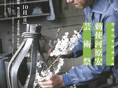 勅使河原宏さん没後20年芸術祭 陶房公開、皿や書も披露
