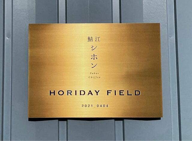「鯖江シホン」の看板=福井県鯖江市