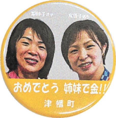 津幡町が制作した川井姉妹を祝福する缶バッジ