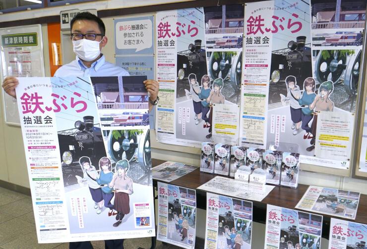 JR新津駅構内の「鉄ぶら抽選会」案内コーナー=新潟市秋葉区