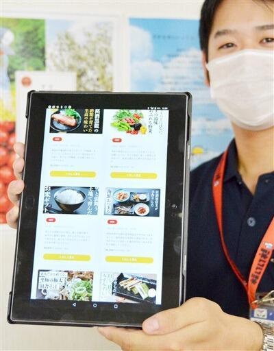 福井県福井市産の農産水産物などを紹介するECサイト「ふくいさん」