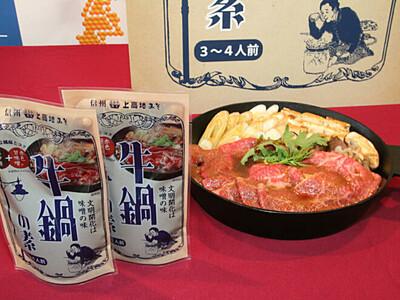 明治時代に流行「牛鍋」味わって 山形村の上高地みそ、つゆ発売