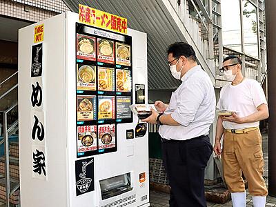 自販機でラーメンどうぞ 富山の「めん家」