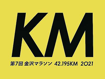 金沢マラソン 沿道にロボ、遠隔応援