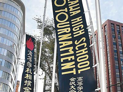 2年ぶり熱闘へムード高まる 高校相撲金沢大会のぼり旗設置