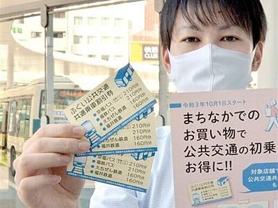 公共交通で買い物へ! 福井市が購入額応じ運賃補助