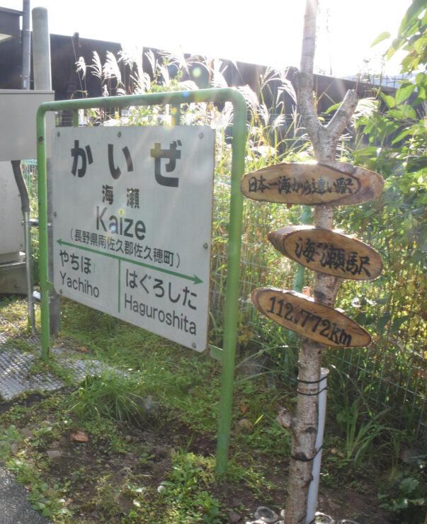 海瀬駅に設けられた「日本一海から遠い駅」の看板