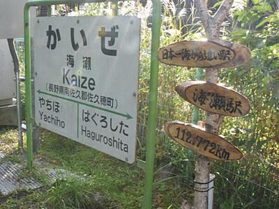 「日本一海から遠い駅」 佐久穂の海瀬駅に手作り看板