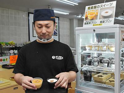 祖母の味アレンジ「蕎麦プリン」人気 信州新町のそば店