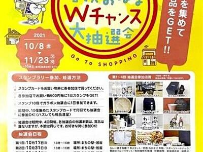 福井県小浜・商店街で買って抽選 8日からスタンプラリー