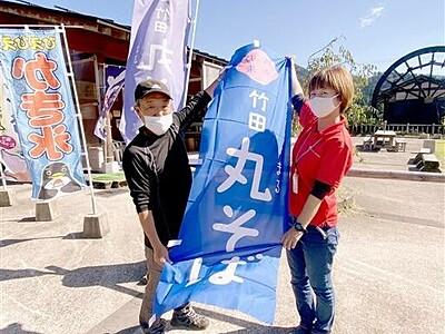 坂井市竹田のご当地グルメ「丸そば」いかが 里山の自然と楽しめる味、住民有志が発信