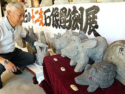 愛らしい十二支の石像 砺波市の美術館で作品展