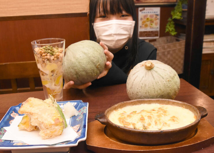 糸萱かぼちゃの天ぷらやグラタン、パフェ