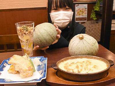 伝統「糸萱かぼちゃ」堪能を 諏訪8店、天丼にカレーにすしに...