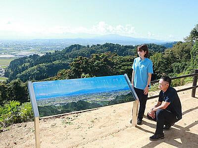 稲葉山の眺望 見に来て 小矢部の休憩所に展望サイン