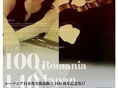 福井出身ピアニスト大橋春奈さんが奏でるルーマニア音楽 10月28日、福井県立音楽堂でコンサート