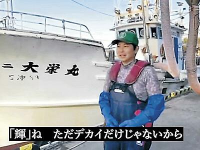 加能ガニ「輝」動画でPR 石川県漁協漁師ら熱意語る