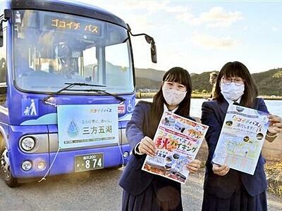 三方五湖観光に便利なバス 「ゴコイチ」11月から試験運行
