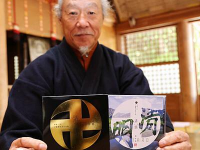 喜多郎さん「清明」発売 戸隠神社で神事、大祭テーマ曲