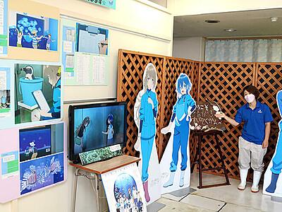 水族館が展示コーナー ピーエーワークス制作のアニメ