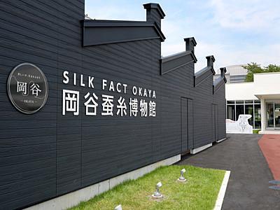 岡谷蚕糸博物館~シルクファクトおかや
